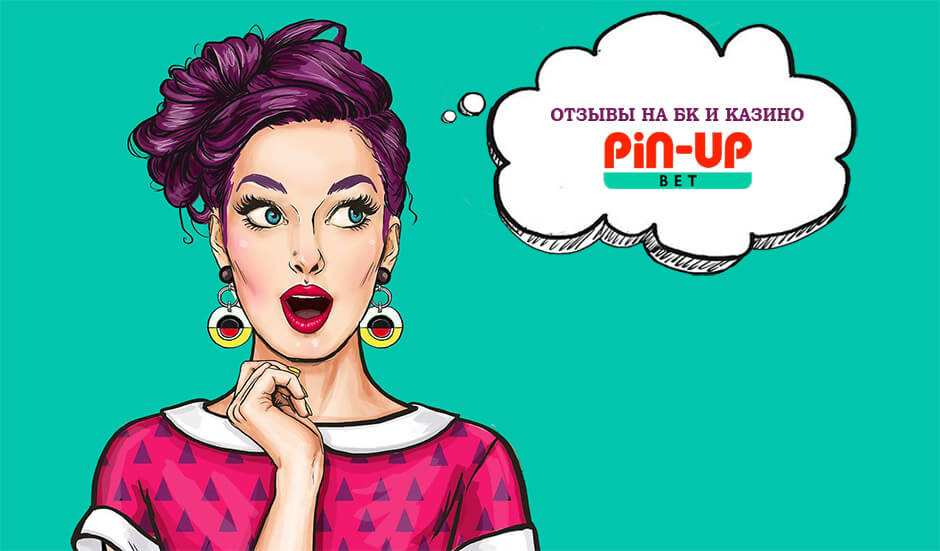 отзывы Pin Up Bet